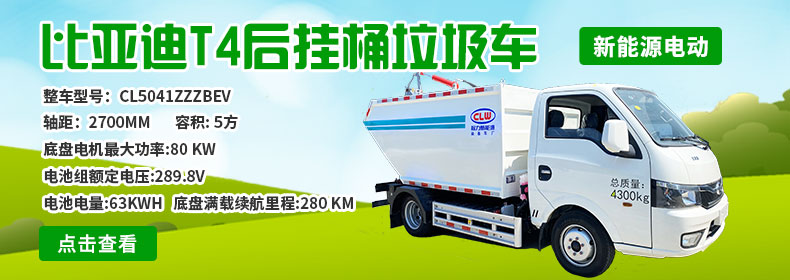 比亚迪T4纯电动挂桶垃圾车